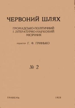 Рецензія на книги Г. Шкурупія