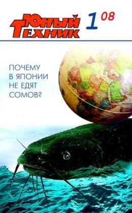 Юный техник, 2008 № 01