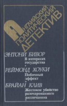 Реквием в трех частях по жертвам «свободы» и «демократии»