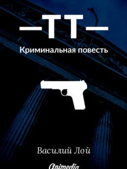 ТТ. Серия «Аранский и Ко». Книга 1