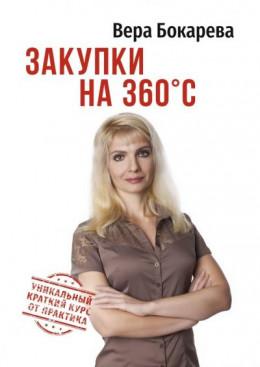 Закупки на360°C