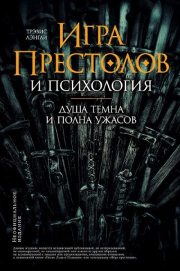 «Игра престолов» и психология: Душа темна и полна ужасов