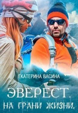 Эверест. На грани жизни (СИ)