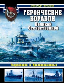 Героические корабли Великой Отечественной