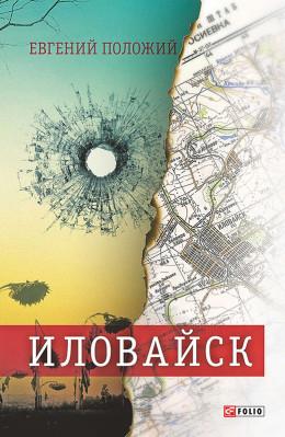 Иловайск: рассказы о настоящих людях