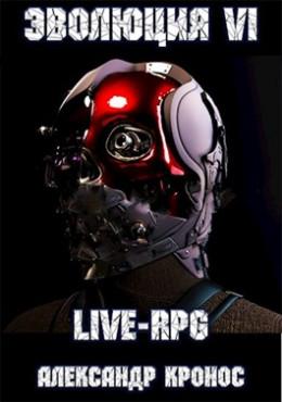 LIVE-RPG. Эволюция-6