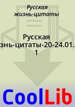 Русская жизнь-цитаты-20-24.01.2021