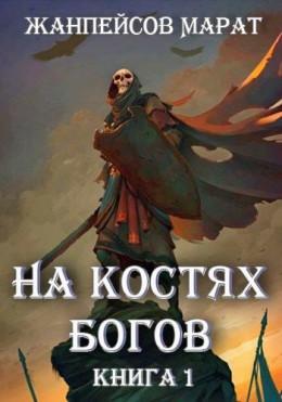 На костях богов (СИ)