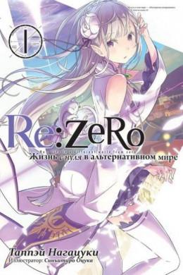 Re:Zero. Жизнь с нуля в альтернативном мире 1