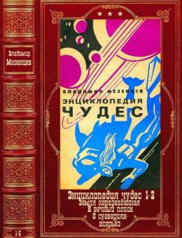 Энциклопедия чудес 1-2 и другие. Компиляция. Книги 1-5