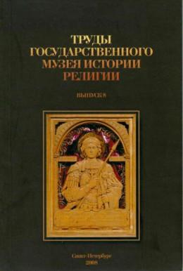 Труды Государственного музея истории религии. Выпуск 8