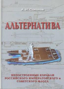 Альтернатива. Непостроенные корабли Российского Императорского и Советского флота