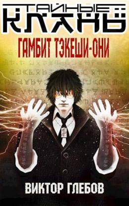 Гамбит Тэкеши-Они