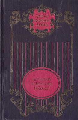 Долина ужаса: Роман; Записки о Шерлоке Холмсе: Рассказы; Возвращение Шерлока Холмса: Рассказы