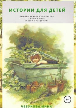 Истории для детей. Сказки про цыплят. Смело в путь. Любовь важнее волшебства