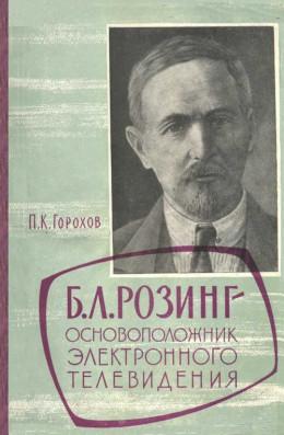 Борис Львович Розинг - основоположник электронного телевидения