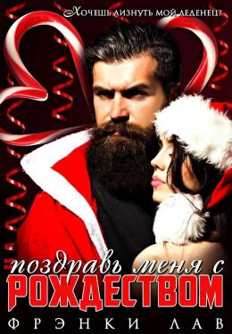 Поздравь меня с Рождеством