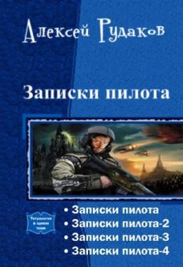 Записки пилота. Тетралогия