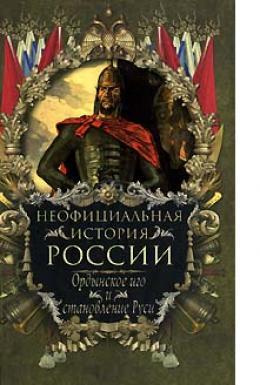 Ордынское иго и становление Руси