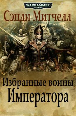 Избранные воины Императора