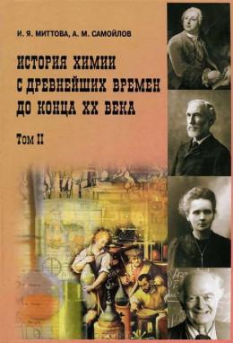 История химии с древнейших времен до конца XX века. В 2 т. Т. 2