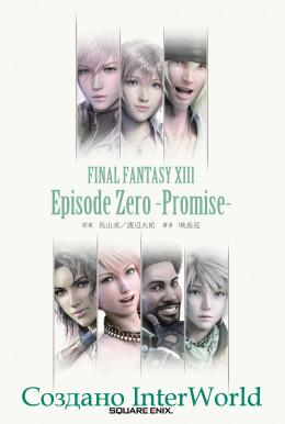 Последняя Фантазия XIII: Нулевой эпизод. Обещание