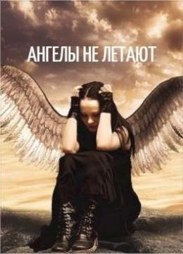 Ангелы не летают (СИ)