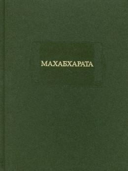 МАХАБХАРАТА. Книга I. Адипарва