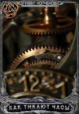 Как тикают часы или куда уходит время (СИ)