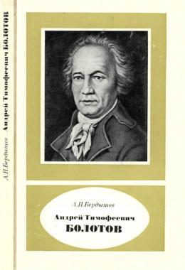 Андрей Тимофеевич Болотов – выдающийся деятель науки и культуры 1738—1833