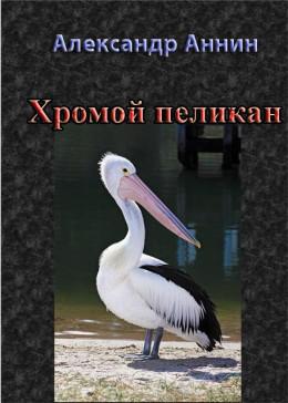 Хромой пеликан