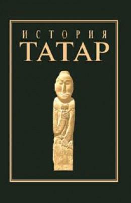 История татар. Том I. Народы степной Евразии в древности