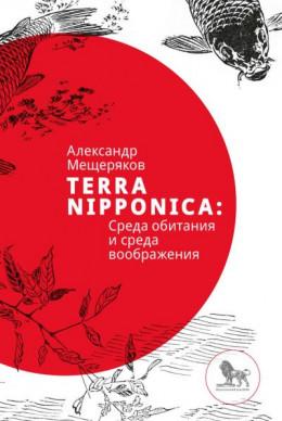 Terra Nipponica: Среда обитания и среда воображения