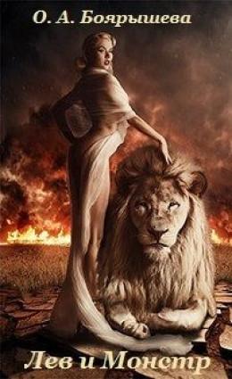 Лев и монстр (СИ)
