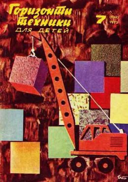 Горизонты техники для детей, 1973 №7