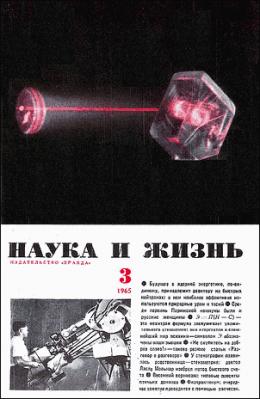 Телеграфист Надькин