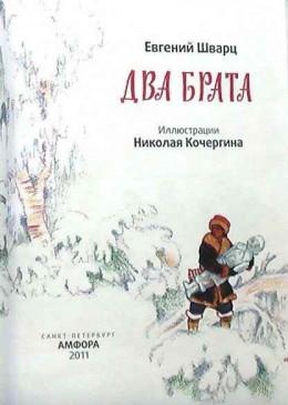 Два брата. Иллюстрации Николая Кочергина.