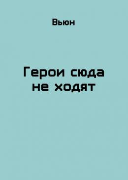 Герои сюда не ходят (СИ)