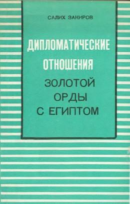 Дипломатические отношения Золотой Орды с Египтом (XIII–XIV вв.)