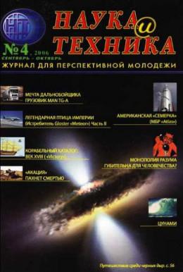 «Наука и Техника» [журнал для перспективной молодежи], 2006 № 04 (4)