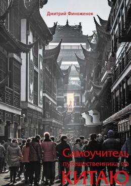 Самоучитель путешественника по Китаю