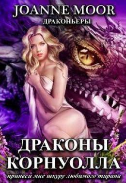 Драконы Корнуолла
