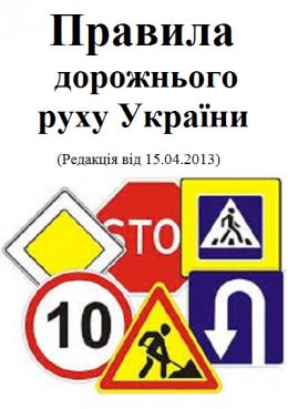 Правила дорожнього руху