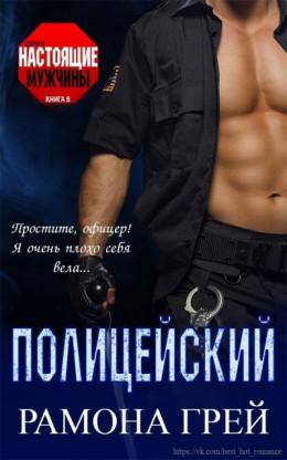 Полицейский (ЛП)