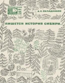 Пишется история Сибири