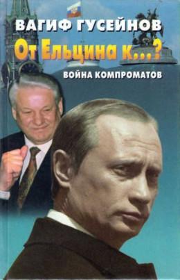 От Ельцина к…? Война компроматов