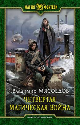 Четвертая магическая война (авторская редактура)