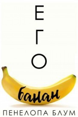 Его банан (ЛП)