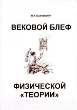 Вековой блеф физической «теории»