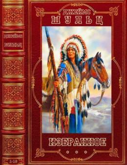 Избранное. Компиляция. Книги 1-16